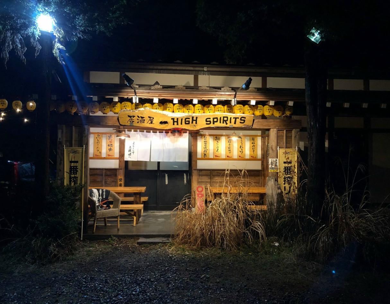 High Spirits Izakaya Kawaguchiko